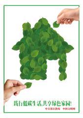 《共享绿色家园》