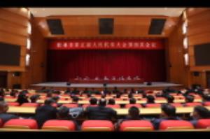 市五届人大四次会议举行预备会议