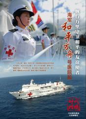"""海军""""和平方舟""""号医院船"""
