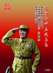"""""""时代楷模""""张富清公益广告(三)"""