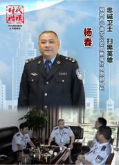 """""""时代楷模""""杨春――忠诚卫士 扫黑英雄"""