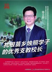 """""""时代楷模""""杨春――扎根苗乡烛照学子的优秀支教校长(二)"""