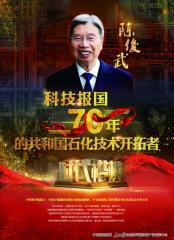 科技报国70年的共和国石化技术开拓者――陈俊武(一)
