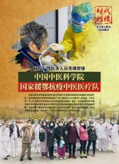中国中医科学院修改版 2.8