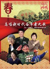 春节公益广告